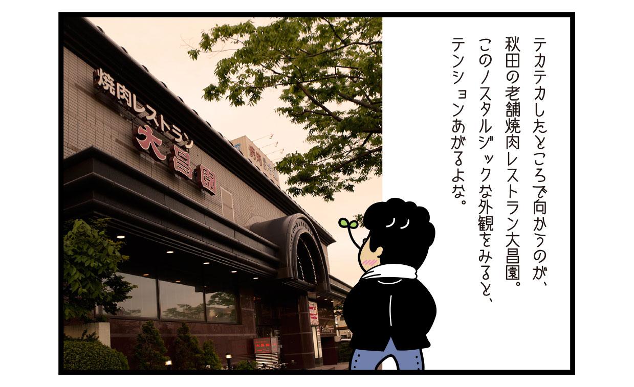 テカテカしたところで向かうのが、秋田の老舗焼肉レストラン大昌園。 このノスタルジックな外観をみると、テンションあがるよな。