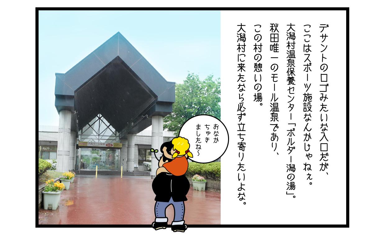 デサントのロゴみたいな入口だが、ここはスポーツ施設なんかじゃねぇ。 大潟村温泉保養センター「ポルダー潟の湯」。 秋田唯一のモール温泉であり、この村の憩いの場。 大潟村に来たなら必ず立ち寄りたいよな。