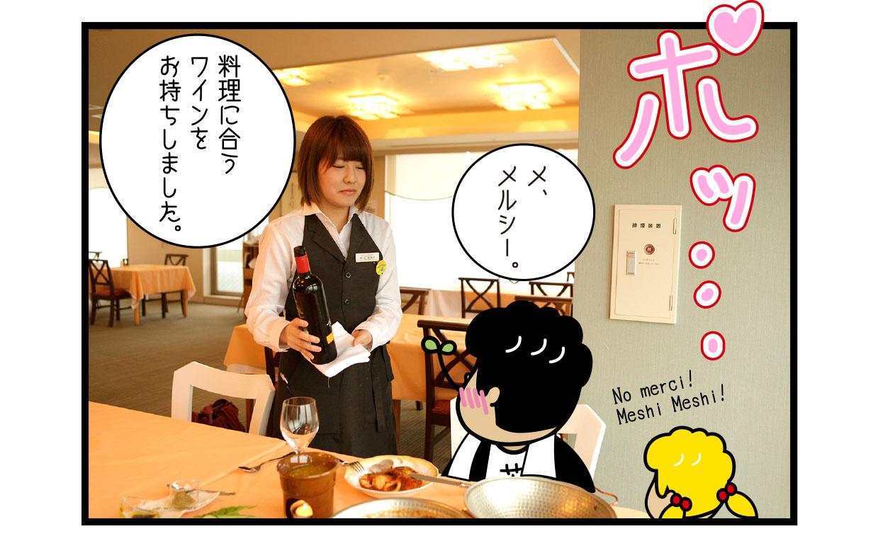 料理に合う ワインを お持ちしました。